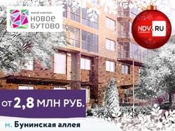Новогодняя акция в ЖК «Новое Бутово» Квартиры в Москве с